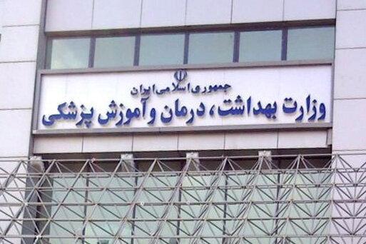 آخرین مهلت ثبت نام جذب هیات علمی وزارت بهداشت