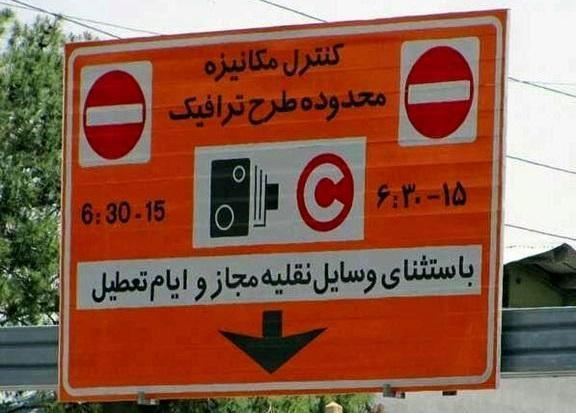 آزاد شدن ورود به محدوده طرح ترافیک به معنای بخشودگی عوارض آن نیست!